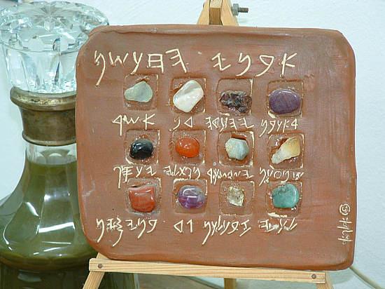תקציר -סגלות האבנים
